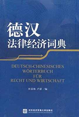 德汉法律经济词典.pdf