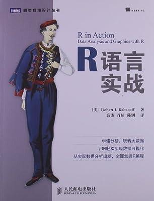 R语言实战.pdf