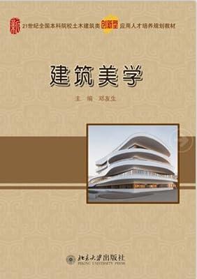 建筑美学.pdf