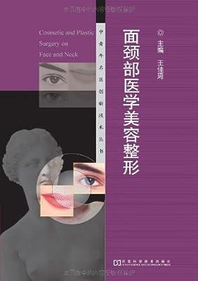 面颈部医学美容整形.pdf