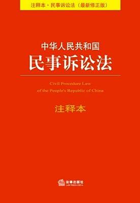 法律单行本注释本系列:中华人民共和国民事诉讼法注释本.pdf
