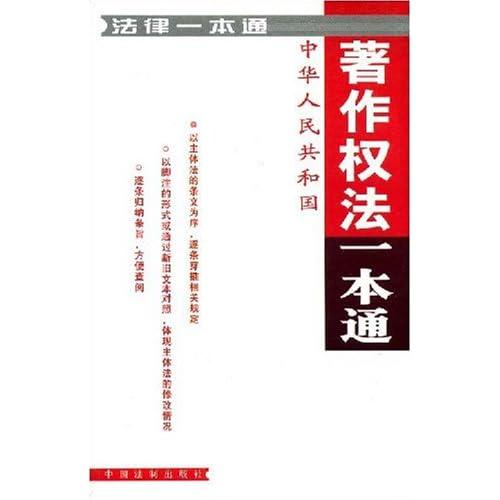 中华人民共和国著作权法一本通/法律一本通