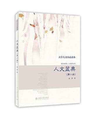 人文蓝典.pdf