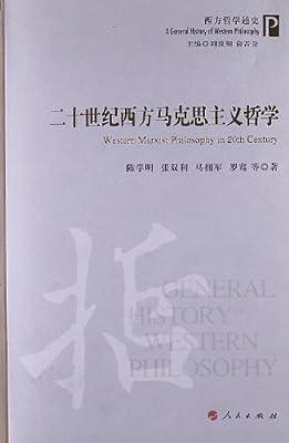 西方哲学通史丛书:二十世纪西方马克思主义哲学.pdf