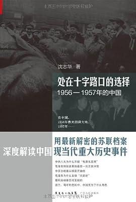 处在十字路口的选择:1956-1957年的中国.pdf