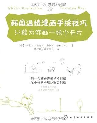 韩国温情漫画手绘技巧:只能为你画一张小卡片.pdf