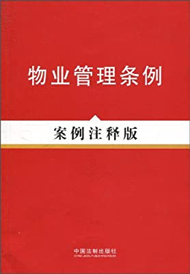 物业管理条例:案例注释版.pdf