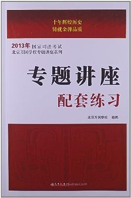 2013年国家司法考试:专题讲座配套练习.pdf
