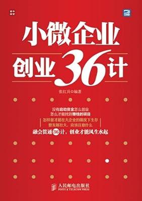 小微企业创业36计.pdf