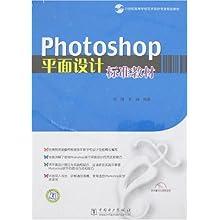 Photoshop平面设计标准教材(21世纪高等管理系统创优化盈门窗v标准图片