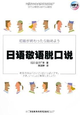 日语敬语脱口说.pdf