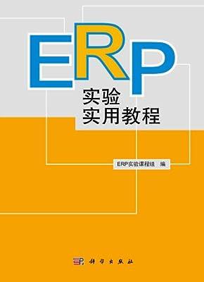 ERP实验实用教程.pdf