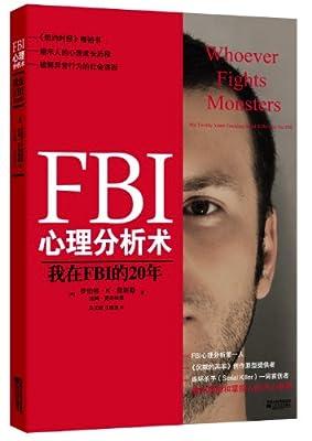 FBI心理分析术:我在FBI的20年.pdf