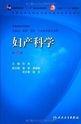 全国高等学校教材•妇产科学.pdf