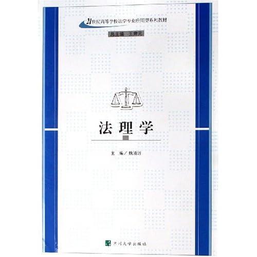 法理学(21世纪高等学校法学专业应用型系列教材)