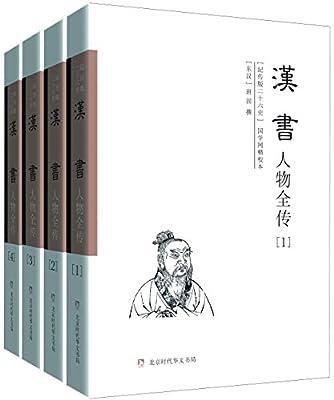 纪传版二十六史:汉书人物全传.pdf