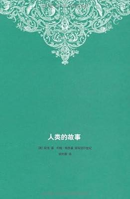 人类的故事.pdf