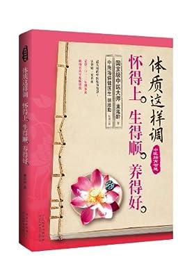 体质这样调,怀得上、生得顺、养得好:台湾国宝级中医大师的胎育智慧.pdf