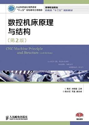 数控机床原理与结构.pdf