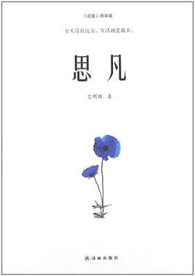思凡.pdf