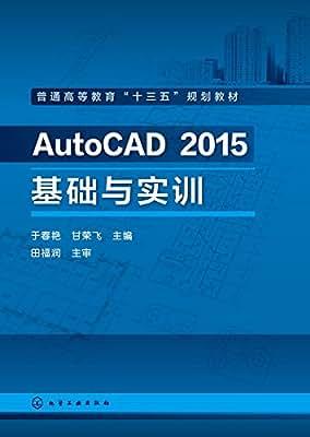 AutoCAD 2015基础与实训.pdf