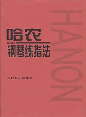 哈农钢琴练指法.pdf