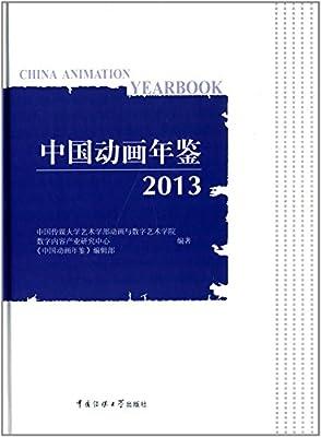 中国动画年鉴2013.pdf