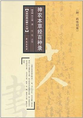 神农本草经百种录.pdf
