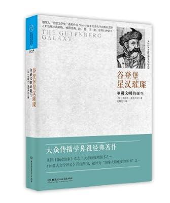 谷登堡星汉璀璨:印刷文明的诞生.pdf