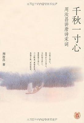 千秋一寸心:周汝昌讲唐诗宋词.pdf