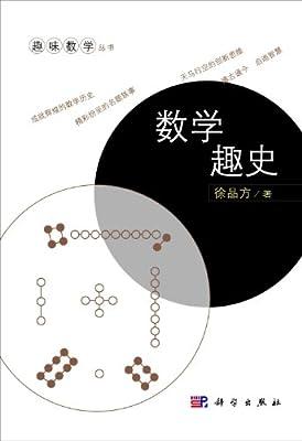 趣味数学丛书:数学趣史.pdf