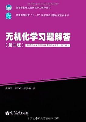 无机化学习题解答.pdf