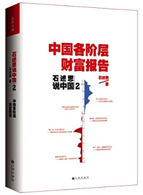 石述思说中国2:中国各阶层财富报告.pdf