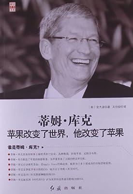 蒂姆•库克:苹果改变了世界,他改变了苹果.pdf