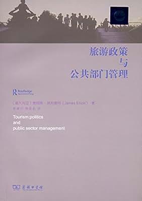 旅游政策与公共部门管理.pdf