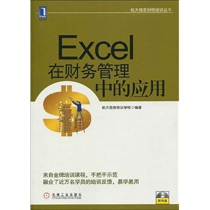 ┃皇冠正版┃Excel在财务管理中的应用 附光盘1张 平装 航天信 淘宝皇
