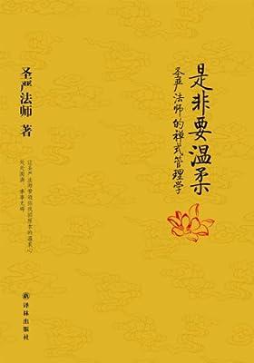 是非要温柔:圣严法师的禅式管理学.pdf