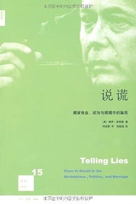 说谎:揭穿商业、政治与婚姻中的骗局.pdf