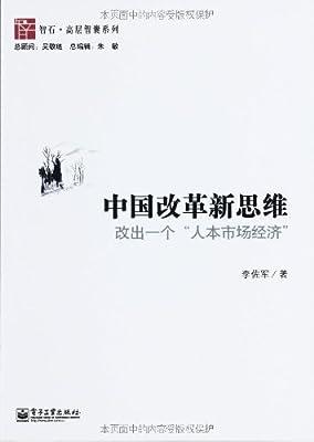 中国改革新思维:改出一个