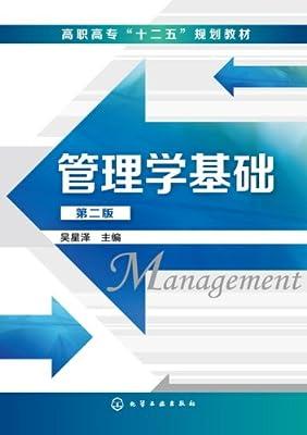 管理学基础.pdf
