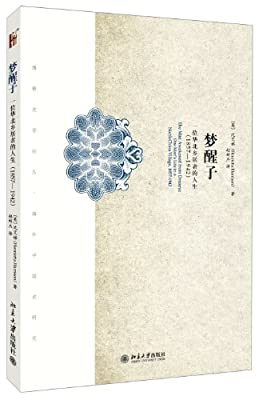 梦醒子:一位华北乡居者的人生.pdf