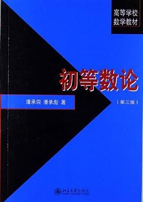 高等学校数学教材:初等数论.pdf