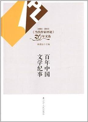《当代作家评论》30年文选:百年中国文学纪事.pdf