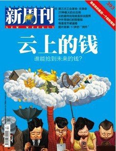 新周刊2013年4月下第8期 总第393期 云上的钱 现货.pdf