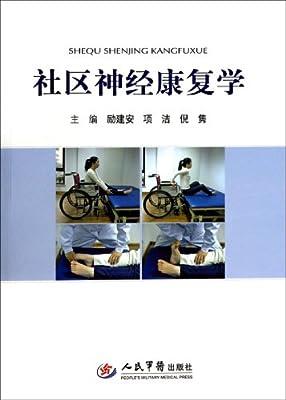 社区神经康复学.pdf