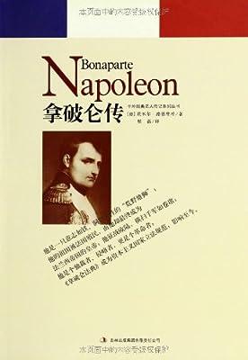 拿破仑传.pdf