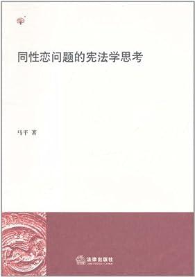 同性恋问题的宪法学思考.pdf