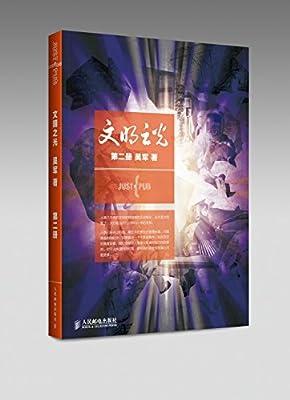 文明之光.pdf