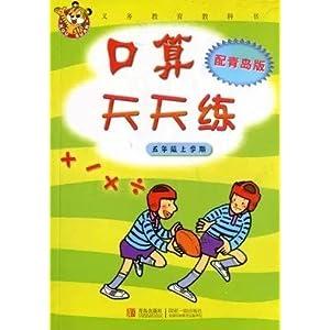 2014秋 口算天天练 五年级 上册 青岛版 青岛出版社 六三学年