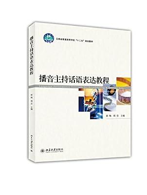 播音主持话语表达教程.pdf